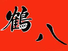 居酒屋 鶴八 名古屋駅前本店の特集写真