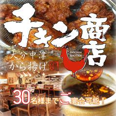 大分中津から揚げ チキン商店 武庫之荘店の写真
