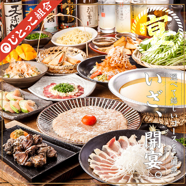 じとっこ組合 掛川駅前店 日南市のおすすめ料理1