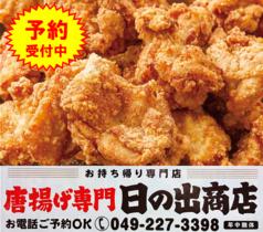 唐揚げ専門店日の出商店 千代田店の写真