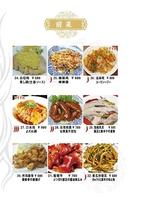 【中華料理メニュー一例】