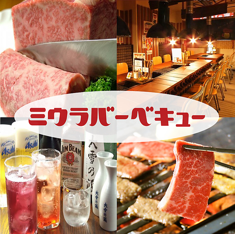 こだわりの肉を使用した炭火焼肉・しゃぶしゃぶをアウトドア感覚で楽しめる!食放も!
