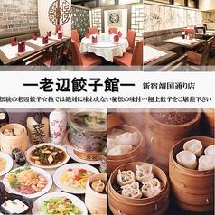 老辺餃子館 靖国通り店の写真