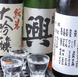 凱陣利き地酒 厳選3種980円(税抜)