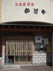 和風居酒屋 かどやの写真