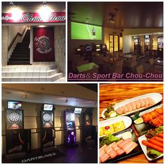 Darts&Sport Bar Chou-Chouの写真