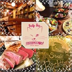 Party Bar COCOBACCANO!の写真