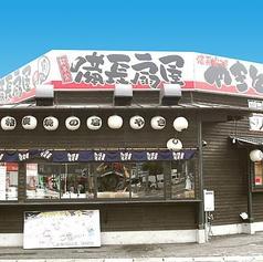 備長扇屋 岡崎土井店の写真