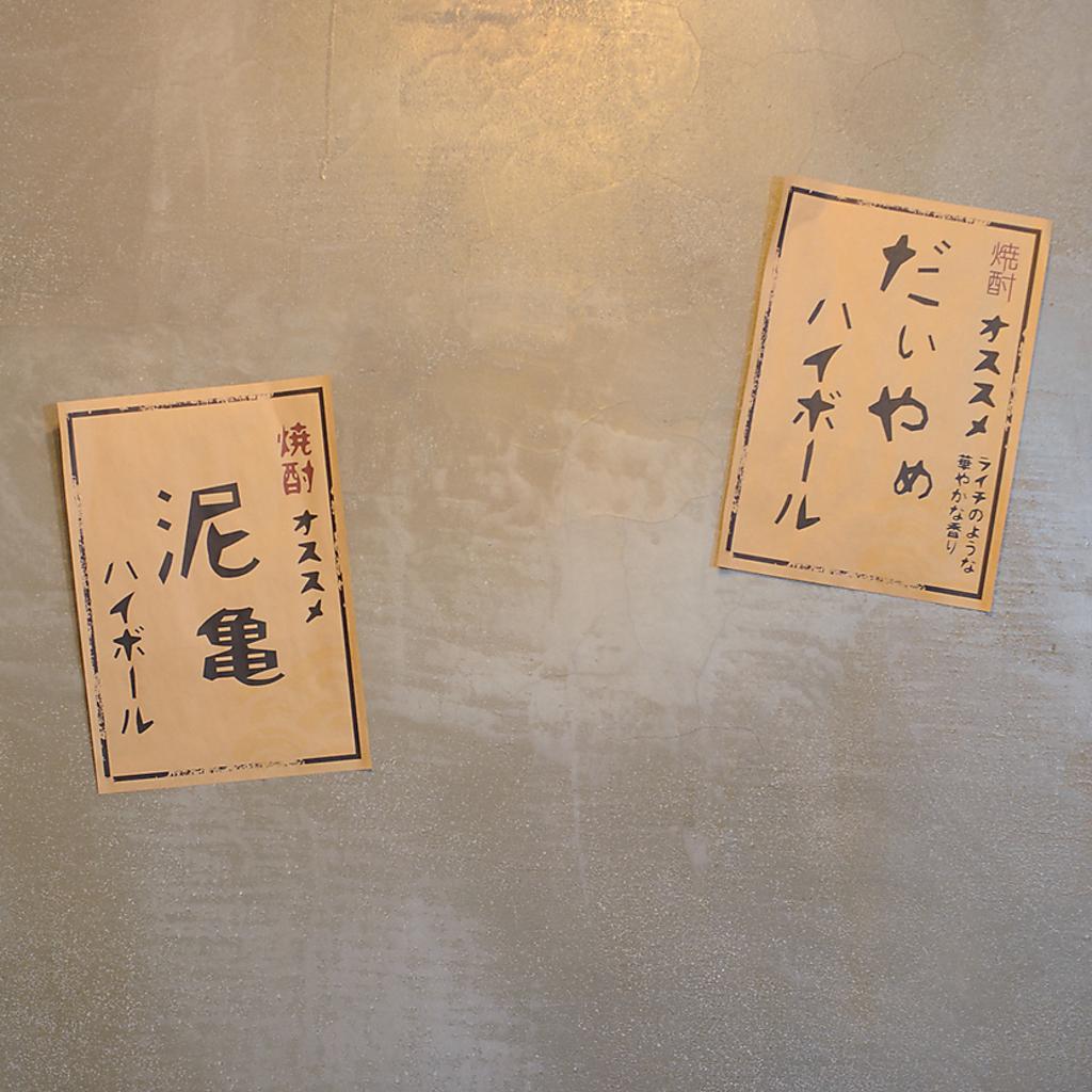 串と魚と酒 なると家|店舗イメージ4