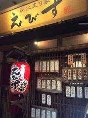 えびす 秋田 炭火炙り家の特集写真