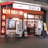 かさぎ屋 北与野店のおすすめポイント1