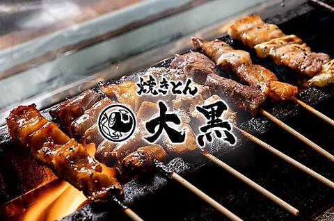 駅チカ!新鮮な豚肉を使った定番の串から創作串まで!笑顔が集まる元気な居酒屋です♪
