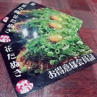 ☆お得な会員カード☆