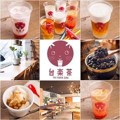 手作り生タピオカ 台楽茶 札幌中央店の写真