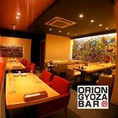 ORION GYOZA BAR オリオンギョウザバー 宇都宮オリオン通り店 栃木のグルメ
