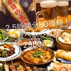 居酒屋 慶太郎酒場 浅草橋店イメージ