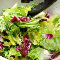 新鮮なサラダをたっぷりお召し上がりください。