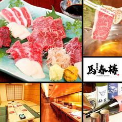桜肉料理 祇園 馬春楼の写真