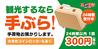 自遊空間 新横浜駅前店 スペースクリエイトのおすすめポイント2