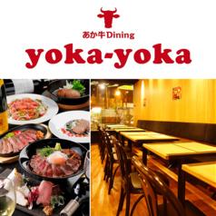 あか牛Dining よかよか yoka-yoka 熊本 銀座通り店の写真