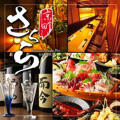個室居酒屋 さくら 上野店の写真