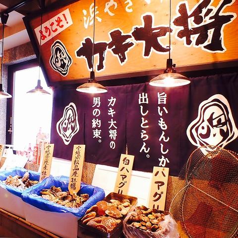 名駅3丁目に牡蠣小屋がNEW OPEN!!牡蠣食べ放題や宮城県産の生カキは必見!!