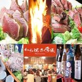 わら焼き肴場 matsuyama