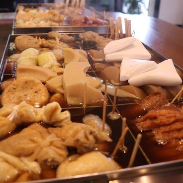 おでん処 よねや 明和川俣駅前店のおすすめ料理1
