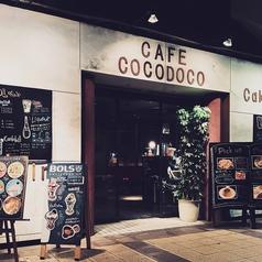 カフェ ココドコ cafe cocodocoの雰囲気1