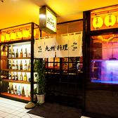 九州 熱中屋 新宿ワシントンホテル LIVEの雰囲気3