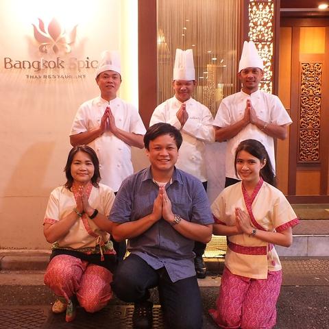 Bangkok Spice(バンコクスパイス)