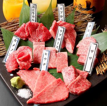 金羊牧場 新宿東口店のおすすめ料理1