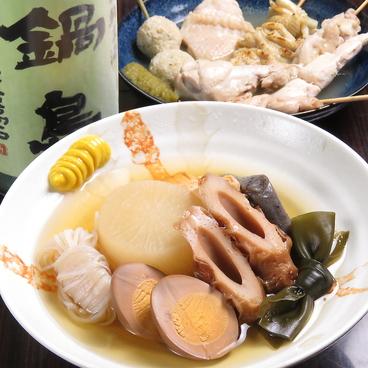 かさぎ屋 北与野店のおすすめ料理1