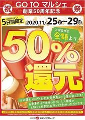 餃子食堂 マルケン 天満橋店の写真