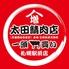 太田精肉店 札幌駅前店のロゴ