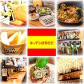 kitchen ばるきど 東神奈川店