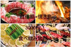 九州食材 熊本郷土料理 個室居酒屋 生粋特集写真1