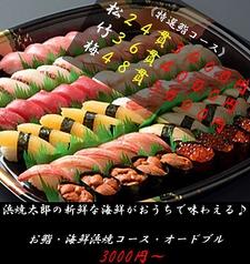 浜焼太郎 旭川3条店のおすすめ料理1