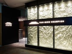焼肉チャンピオン 東京プリンスホテル店の写真