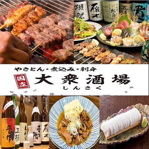 炭火焼きとん、新鮮モツ煮込み、萩市から直送する鮮魚の刺身で人気の大衆酒場しんさく