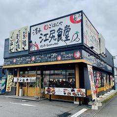 まいどおおきに 清水江尻食堂の写真