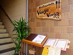 Venga Venga ベンガベンガの写真