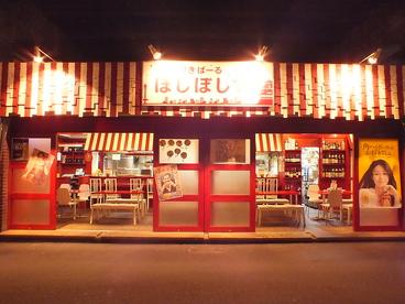 しゃかりきばーる ほしぼし 野田店の雰囲気1