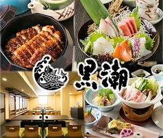 日本料理 黒潮の写真