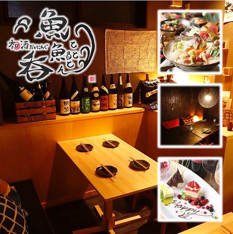 魚魚呑 蒲田店