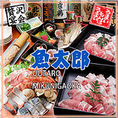 魚太郎 三国ヶ丘店 大阪のグルメ