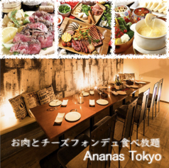 Ananas アナナス 新宿東口店