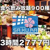 SAKURA 三条特集写真1