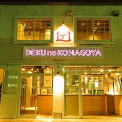 デクのKONA小屋 北与野店の特集写真