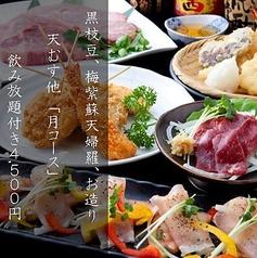 個室酒房 旬彩 南禅のおすすめ料理1